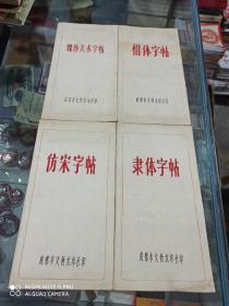 隶书字帖、仿宋字帖、魏体美术字帖、楷体字帖(折叠)(四册合售)