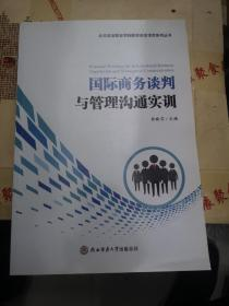 全新正版图书 国际商务谈判与管理沟通实训 杨晓菲