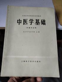 中医学基础(中医专业用)【北京中医学院主编】