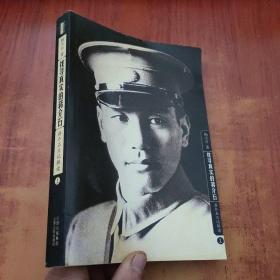 找寻真实的蒋介石(上)