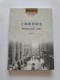 上海租界研究