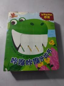 咔嚓咔嚓牙齿书 全四册