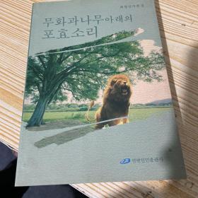 无花果树下的咆哮声 : 朝鲜文