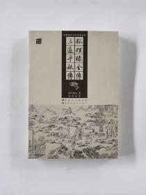 中国古典文学名著丛书:狐狸缘全传 三遂平妖传