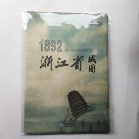 1892-浙江省城图-清朝旧地图
