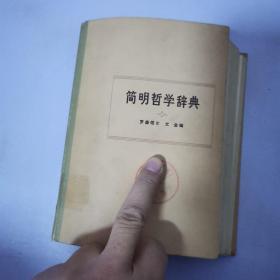 简明哲学辞典(精装)