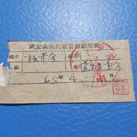 1965年武安县医院收费报销凭证 (油印)