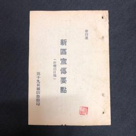 第十九兵团政治部【新区宣传要点】