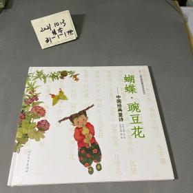 蝴蝶·豌豆花:中国经典童诗 绘本