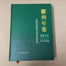 郴州年鉴 2014