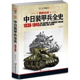 中日装甲兵全史 1938-1945