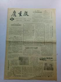 广重报1990年2月14日共4版