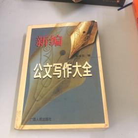 新编公文写作大全(修订版)