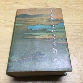 中国历代诗歌鉴赏辞典【精装32开--2】