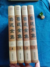 鲁迅全集(套装共4册)