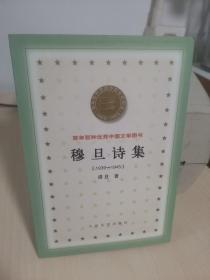穆旦诗集(1939-1945):百年百种优秀中国文学图书