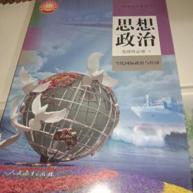 高中思想政治选择性必修1当代国际政治与经济(人教版最新教材)