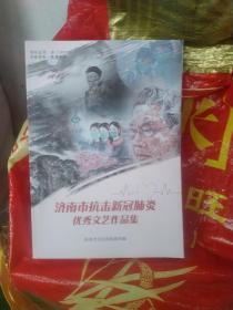 济南市抗击新冠肺炎优秀文艺作品集