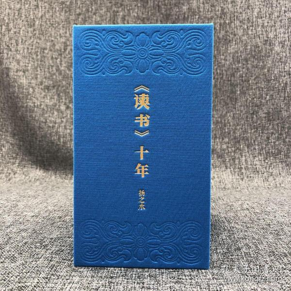 小羊皮装·扬之水签名《读书十年(五卷本)》毛边本· 唯一编号(蓝色)