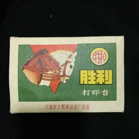 老商标《胜利牌打印台》两侧有毛主席语录 天津市文教用品四厂出品 六十年代 非常漂亮 私藏 书品如图