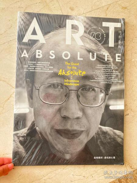 ART Absolute/绝对艺术 2016年1月