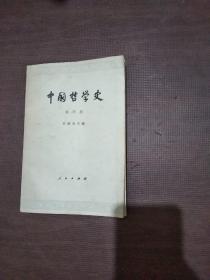 中国哲学史 第四册
