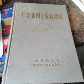 广东省国土综合规划 1988-2000年