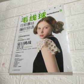 毛线球5:花样蕾丝编织物语  全新未开封
