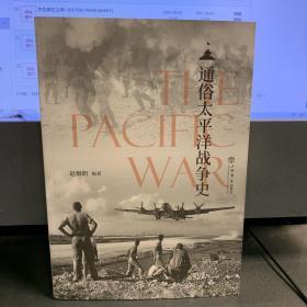通俗太平洋战争史--{b1708170000180610}