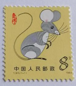 T90 甲子年邮票(向右偏移)