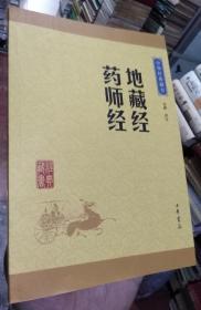 中华经典藏书:地藏经药师经