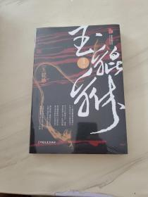 玉貔貅/跨度小说文库