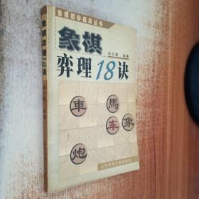 象棋初学提高丛书:象棋弈理18诀