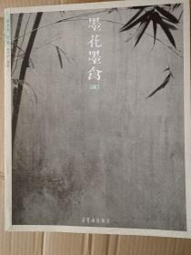 墨花墨禽(第1.2.3.4卷  竹卷兰卷梅卷菊卷)