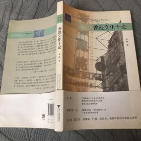 香港文化十论