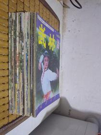 武林1983年7-12期、1984年2-12期、1985年第1、3、4期、1988年第5期【21期合售】