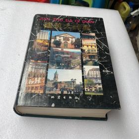 建筑大辞典(硬精装1299页)