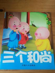 中国故事宝宝蛋系列:三个和尚