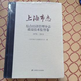 上海市志 综合经济管理分志质量技术监督卷(1978—2010)