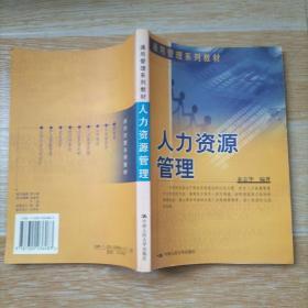 人力资源管理(通用管理系列教材)