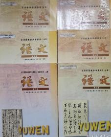 高中语文课本全套6本
