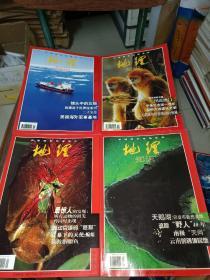 地理知识(1999年第4、5、7、8、9、10、11期)7本合售