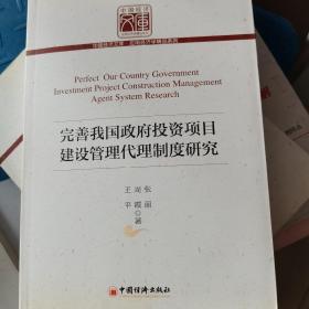 完善我国政府投资项目建设管理代理制度研究