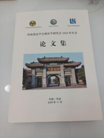 河南省法学会商法学研究会2020年年会论文集