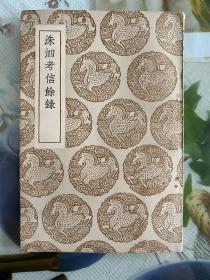 1937年(洙泗考信余录)初版