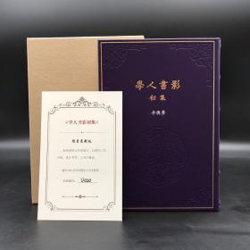 (紫色)真皮限量编号版·辛德勇签名钤印《学人书影初集》(函套 精装)