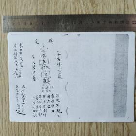 【复印件】符咒书