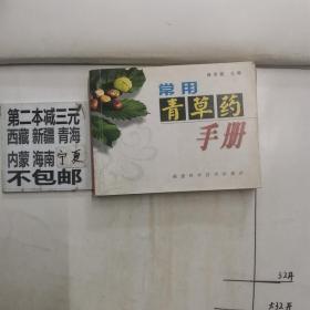 常用青草药手册