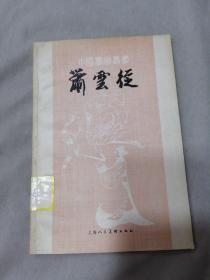 中國畫家叢書 蕭云從