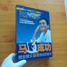 《马道成功——创业教父马云的经营哲学》8DVD | 正版培训光盘